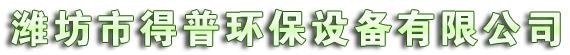 潍坊市得普环保设备有限公司